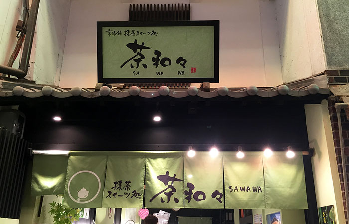 Sawawa's entrance. The small store can get crowded, but the warabimochi and other matcha treats are worth the claustrophobia.